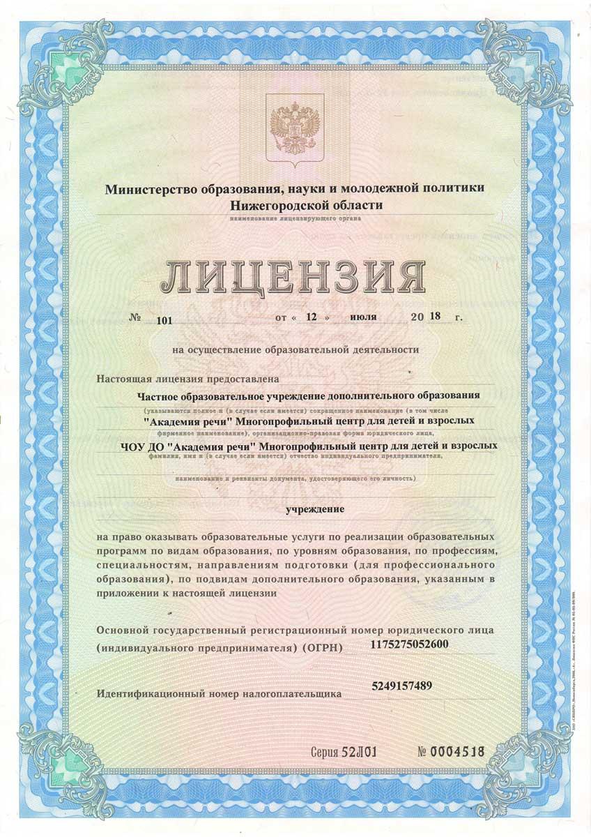 Лицензия ЧДОУ